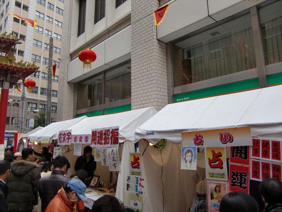 南京町春節祭2011-06