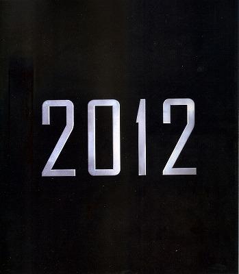 2012(劇場)