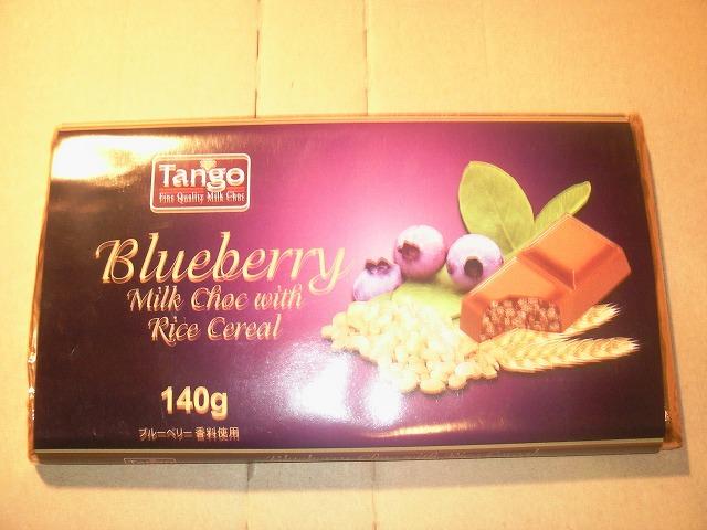 Tangoブルーベリー