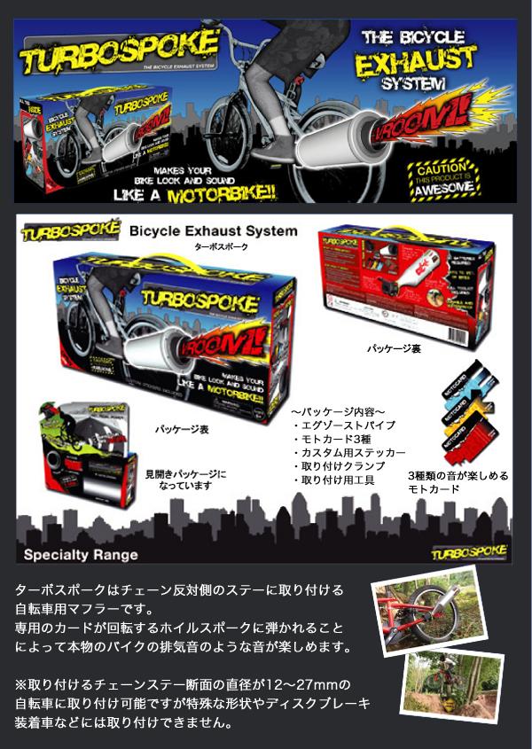 turbospoke-01.jpg