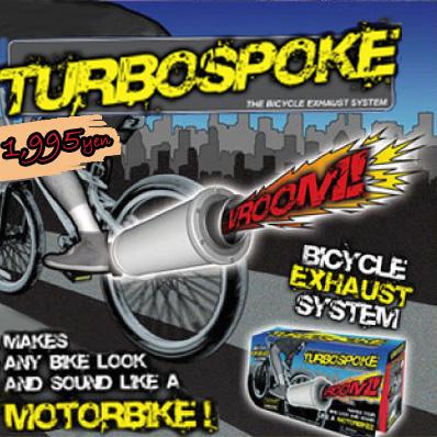 turbospoke.jpg