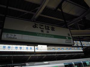 横浜駅なう!