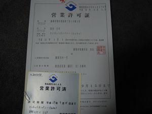 営業許可証