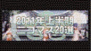 2011上サムネ