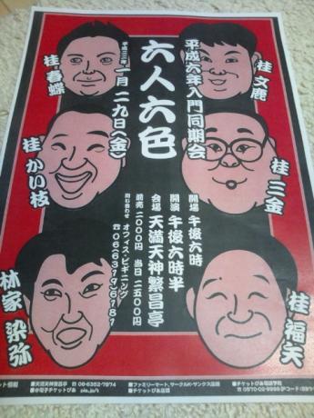 平成六年入門会!