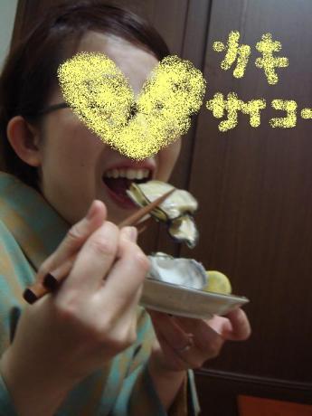 牡蠣食らう図!