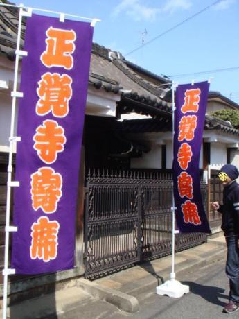 正覚寺前!