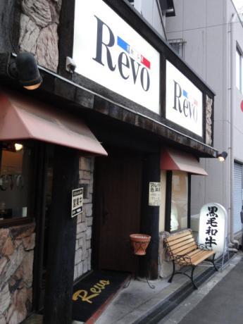 洋食「Revo」