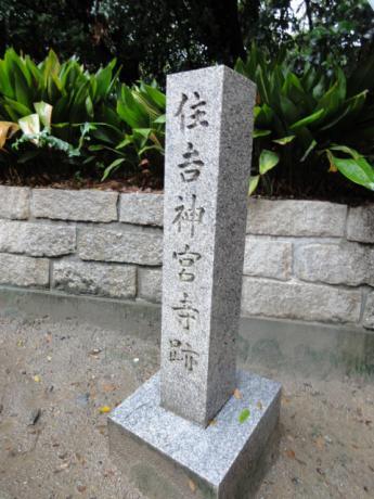 住吉神宮寺跡