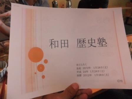 2012_01280126.jpg