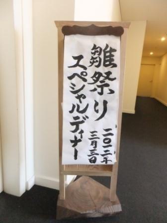 2012_03040135.jpg