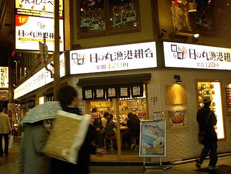 開店寿司の新店