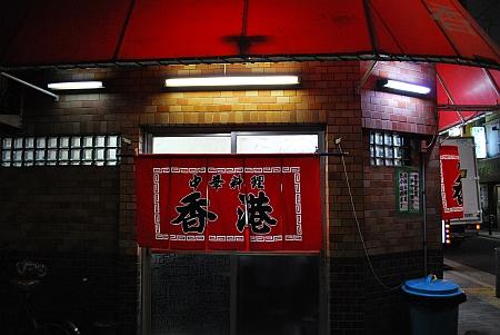 中華料理 『香港』