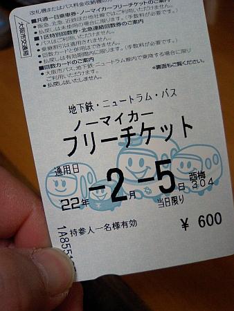 600円で大阪市営地下鉄バスが乗り放題