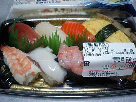 寿司が安かった、味はそれなり