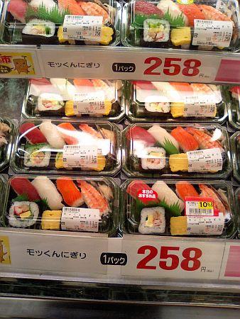 寿司なぁ~