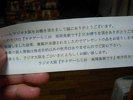 高岡美樹さんの番組