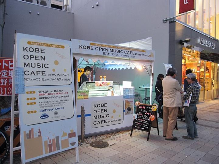 三宮オープンカフェミュージック@三宮中央通り
