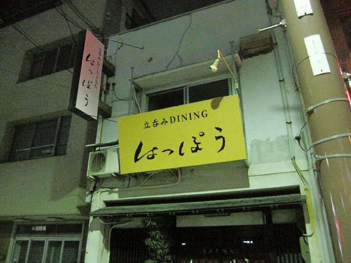 新長田立ち呑み屋さんリスト。(^.^)