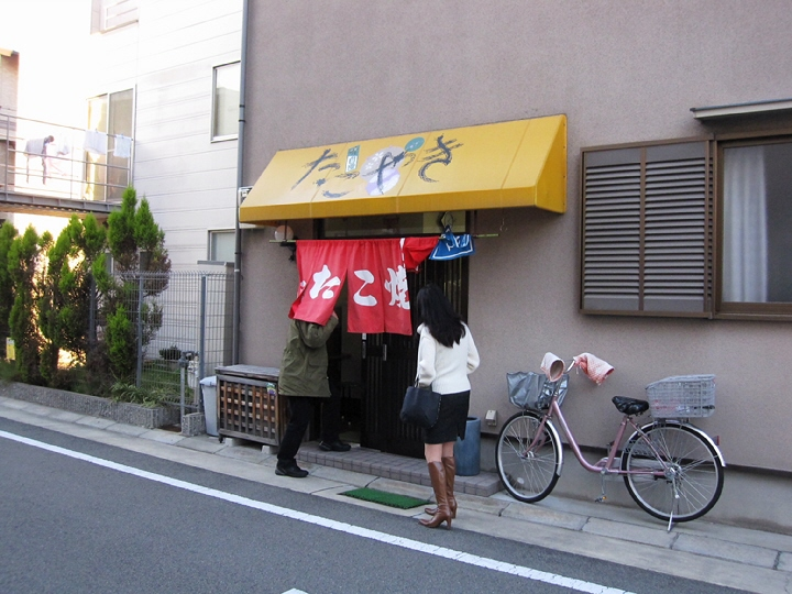 神戸たこ焼きよしもと&くろだ酒店。