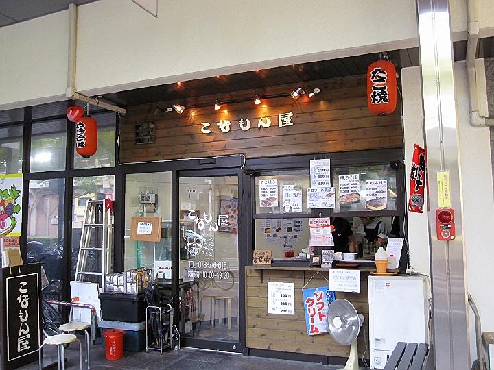 兵庫駅のネットカフェとこなもん屋さん。