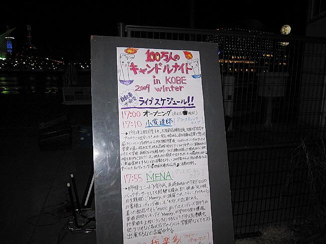 100万人のキャンドルナイト in KOBE 2009