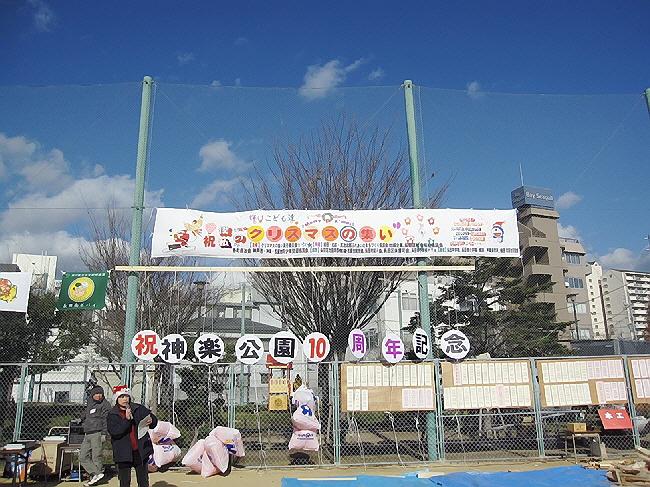 神楽公園クリスマスの集い(^^♪