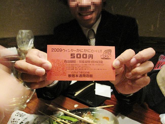 スポーツジム仲間の忘年会 続編(^^)v