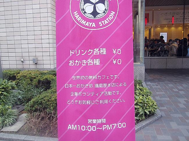 播磨屋ステーション @ 元町