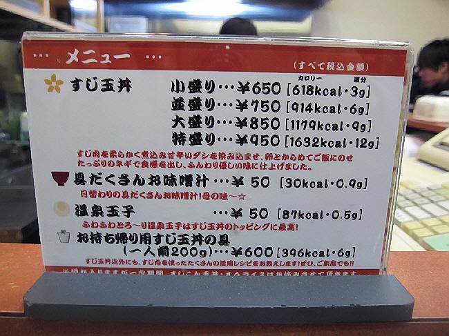 すじ玉丼 麹屋(^u^)