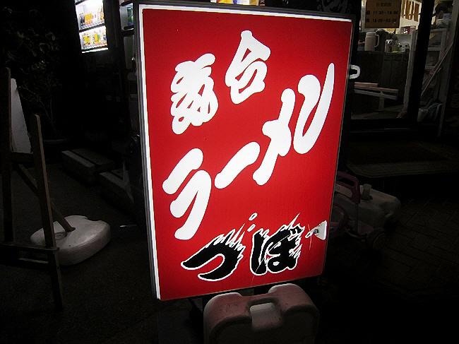 気合と情熱のラーメン『つぼ』@兵庫駅♪