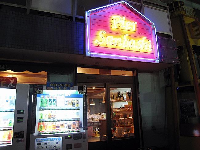 おとついの日記。夜は『ピアさんばし』さん@和田岬へ。(^o^)丿