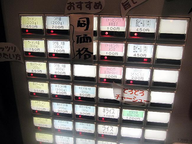 ラーメン神起(シンキ)・すげぇ(゜o゜)