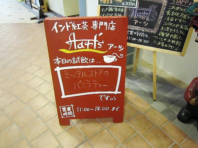インド紅茶・雑貨専門店『アンジュストア』@新長田♪