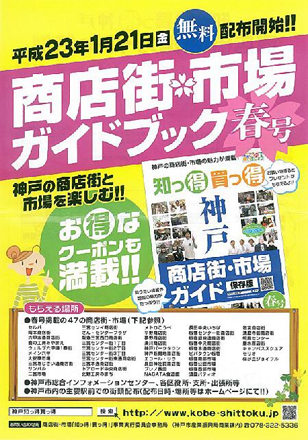 今日の映画とか&『新長田で盛り上がろう会』にねおさん参加♪