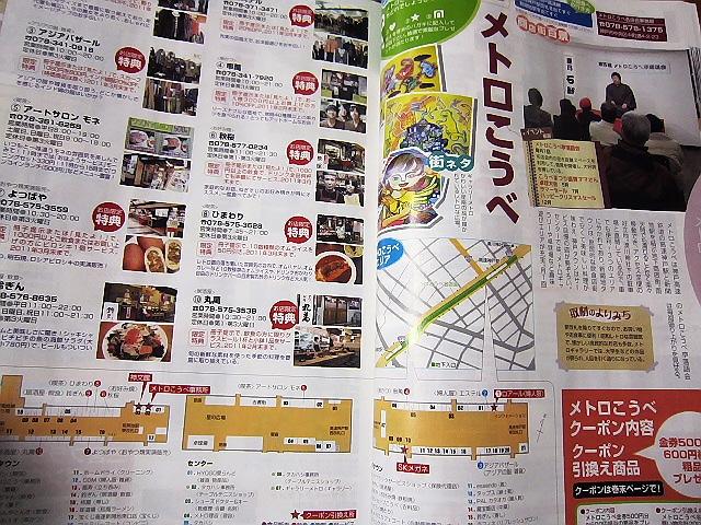 神戸商店街・市場ガイド@メトロこうべ♪
