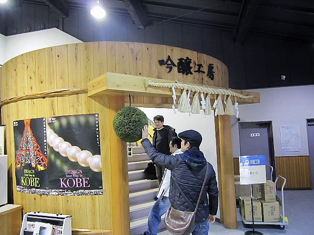 『浜福鶴』で酒造り見学ヽ(^o^)丿