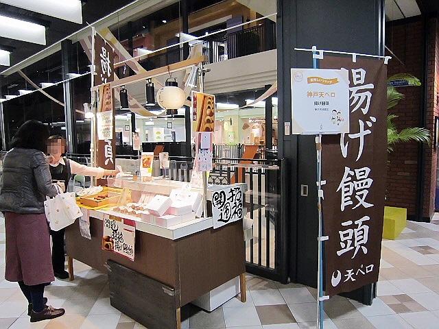 美味しいフェスタ@HDC神戸駅♪
