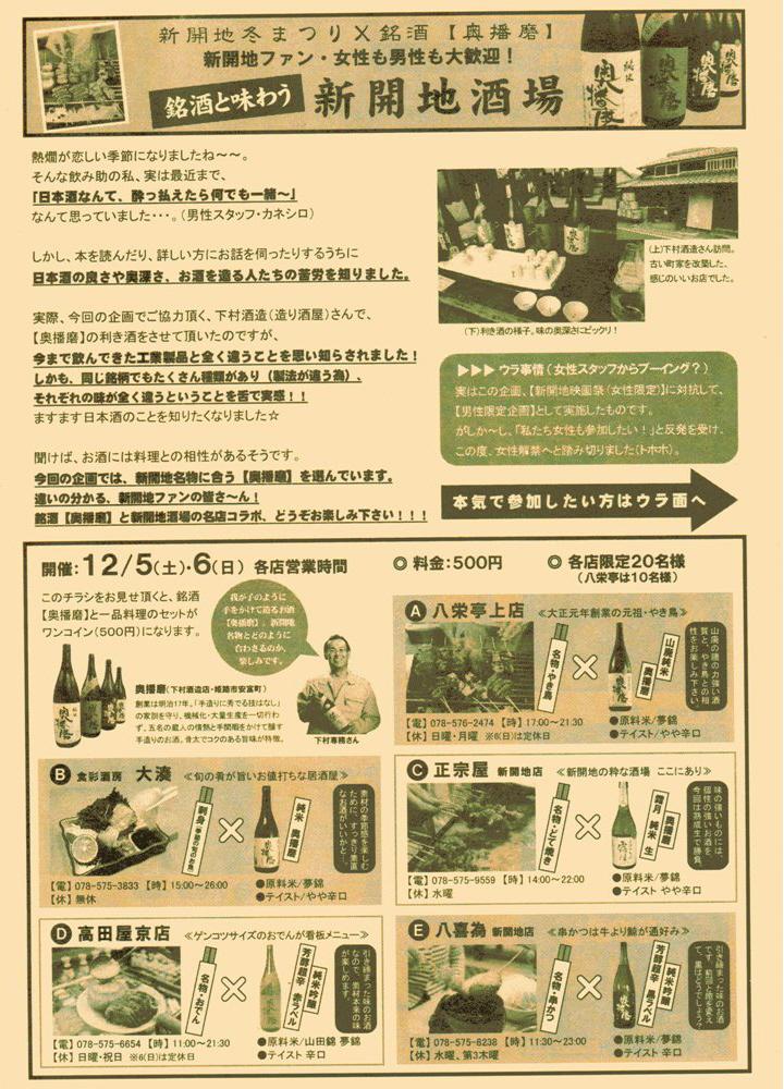 新長田情報と新開地冬祭り。