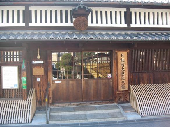 大倉記念館