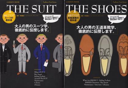 メンズファッションの教科書シリーズ/THE SUITとTHE SHOES。