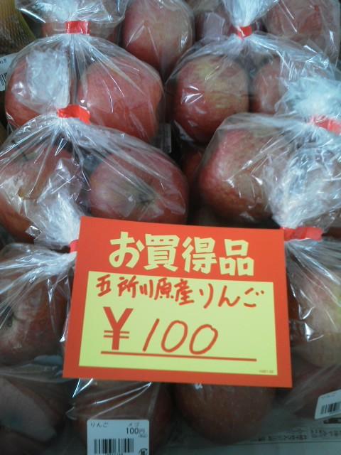 メゴりんご