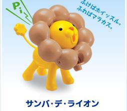 toy1_p1.jpg
