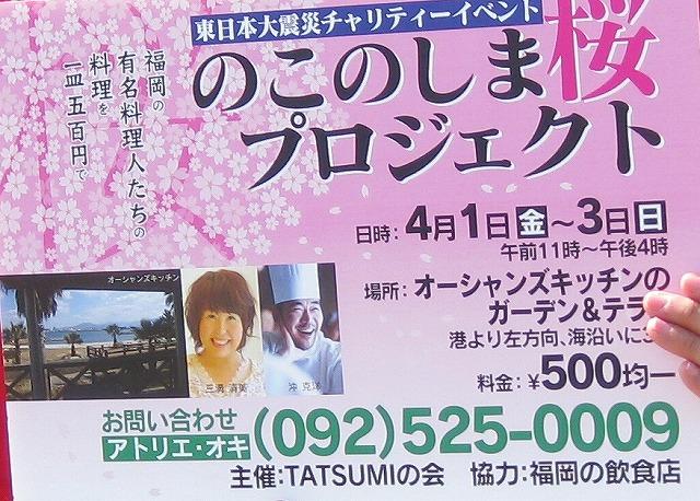 「のこのしま桜プロジェクト」