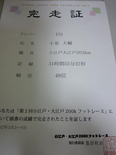 20120309IMG_0002.jpg