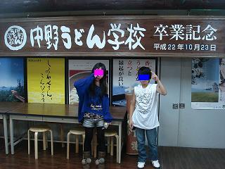 中野うどん学校7