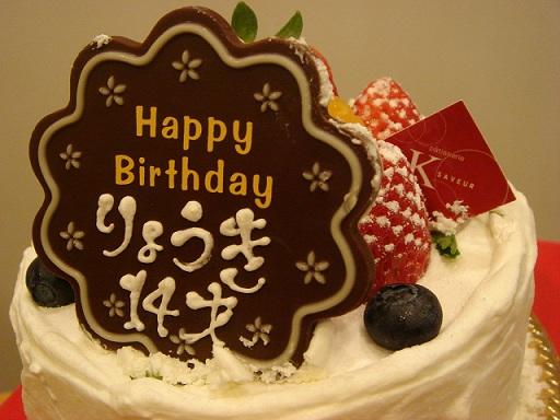 13123凌生誕生日