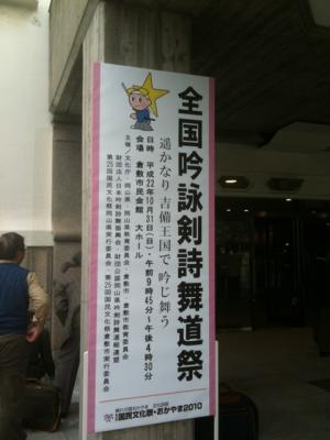 国民文化祭岡山