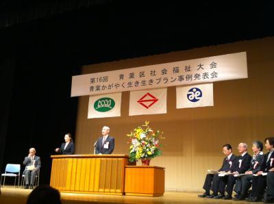 2011青葉区社会福祉大会