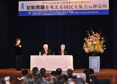 20110205拉致集会